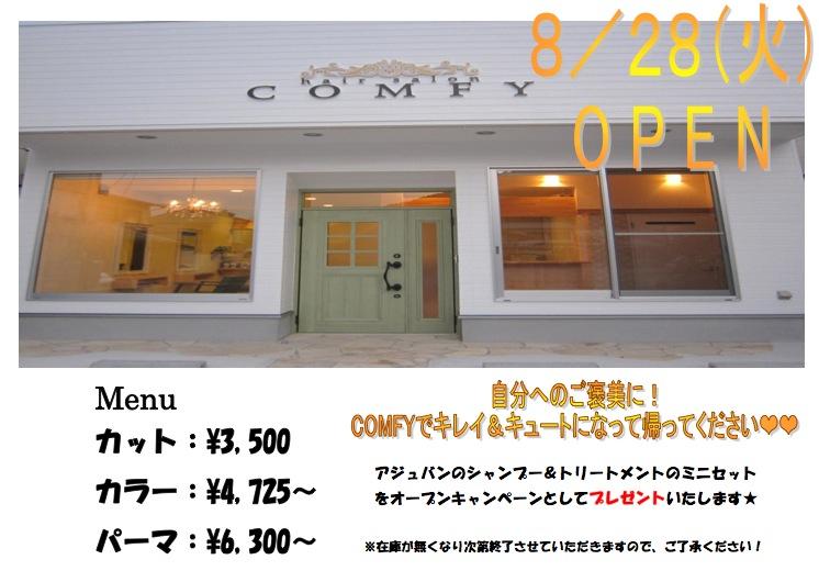 美容室COMFY 8/28(火曜)オープン!
