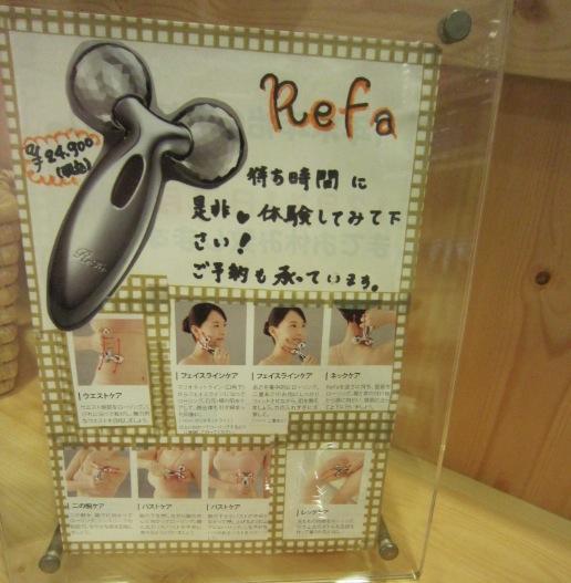大人気『ReFa』体験できまーす♪