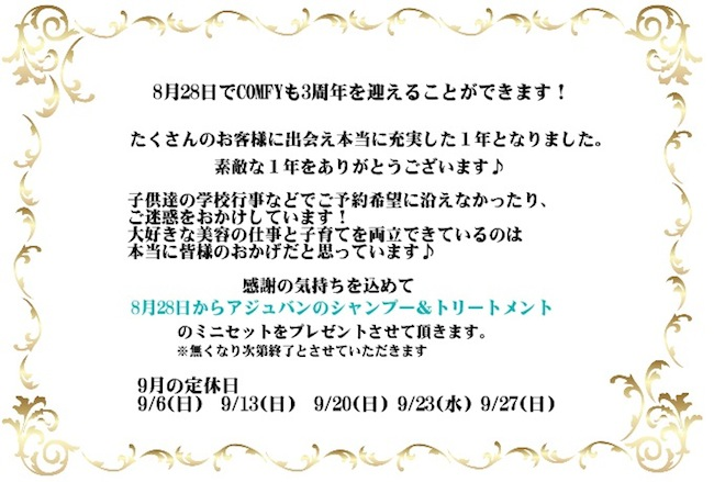 COMFY3周年☆8月28日