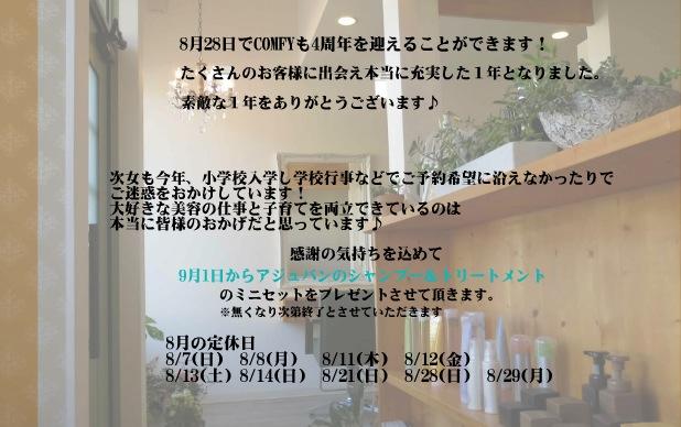 COMFY 4周年のお知らせ&8月の定休日