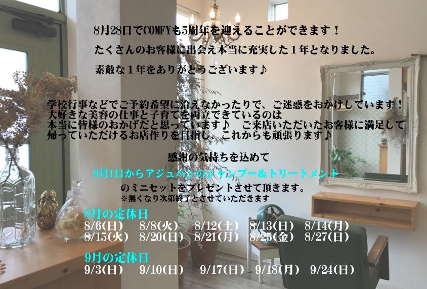 5周年プレゼント★アジュバンミニセット