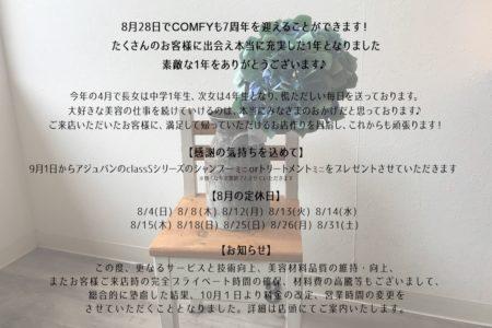 7周年プレゼント★アジュバンミニセット